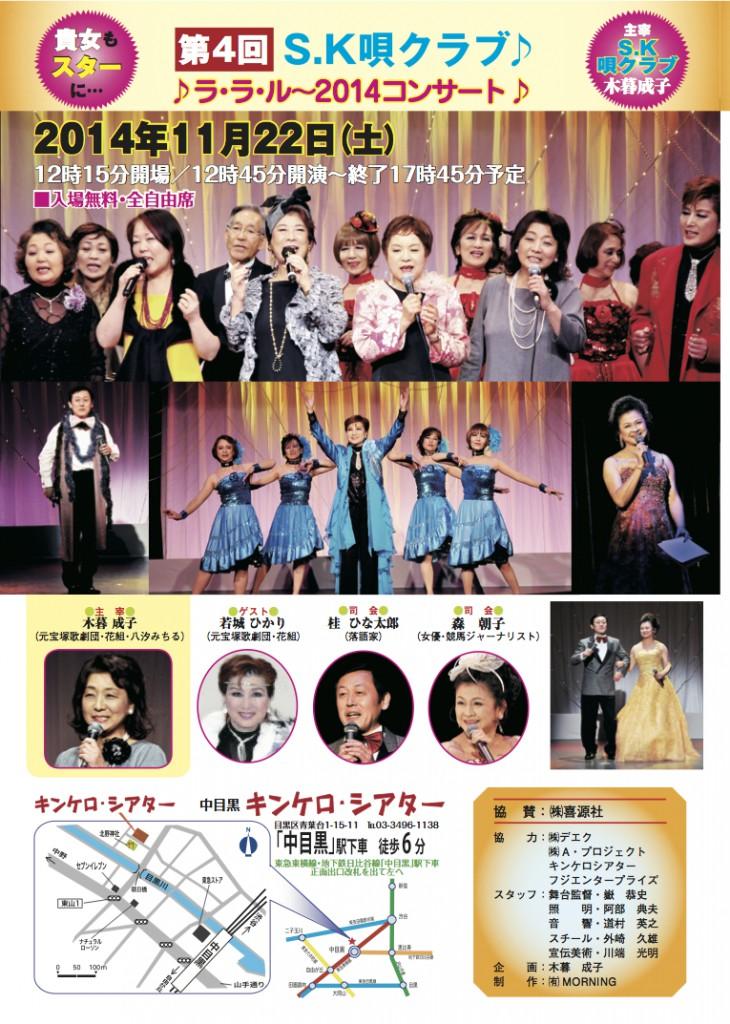 2014年ララルコンサートチラシ表紙 2