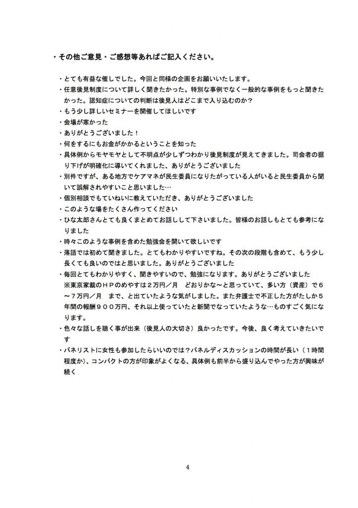 26 11 11 札幌C「落語で学ぼう!成年後見制度」アンケート