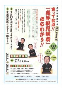 H27.7.29天王寺区地域福祉講演会 チラシ(出演者送付用)